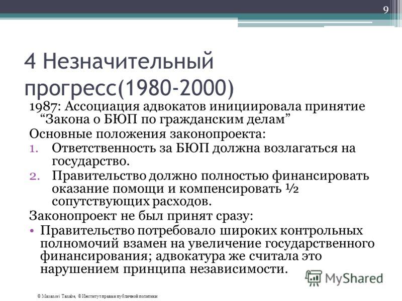 9 4 Незначительный прогресс(1980-2000) 1987: Ассоциация адвокатов инициировала принятиеЗакона о БЮП по гражданским делам Основные положения законопроекта: 1.Ответственность за БЮП должна возлагаться на государство. 2.Правительство должно полностью фи