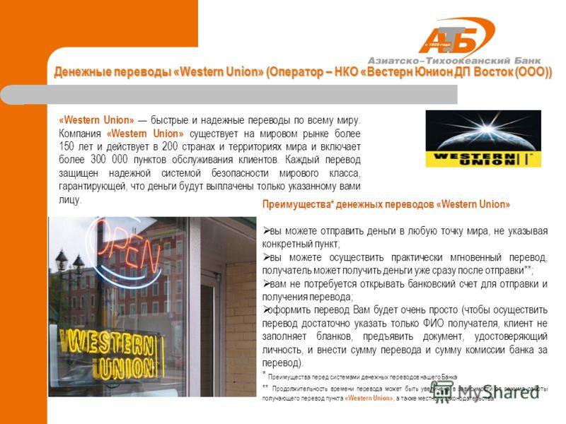 Денежные переводы «Western Union» (Оператор – НКО «Вестерн Юнион ДП Восток (ООО)) «Western Union» быстрые и надежные переводы по всему миру. Компания «Western Union» существует на мировом рынке более 150 лет и действует в 200 странах и территориях ми