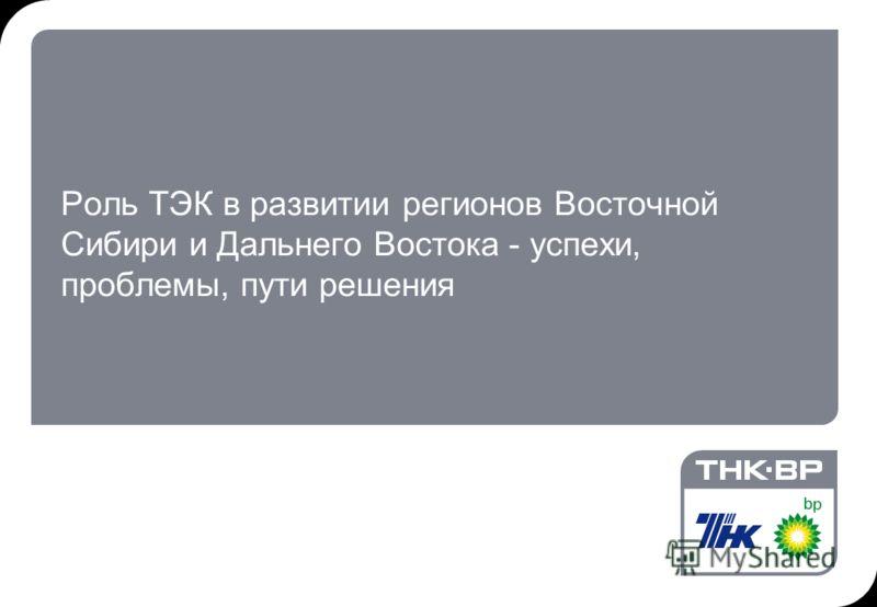 Роль ТЭК в развитии регионов Восточной Сибири и Дальнего Востока - успехи, проблемы, пути решения 1