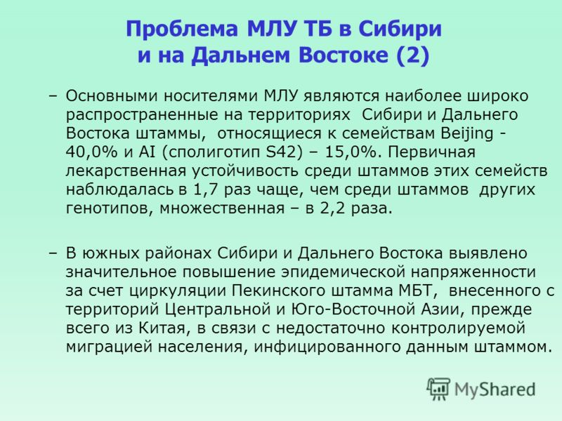 –Основными носителями МЛУ являются наиболее широко распространенные на территориях Сибири и Дальнего Востока штаммы, относящиеся к семействам Beijing - 40,0% и AI (сполиготип S42) – 15,0%. Первичная лекарственная устойчивость среди штаммов этих семей
