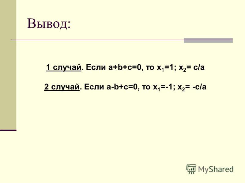 Устный счёт 534 (а, б, д) Назовите коэффициенты в каждом уравнении и найдите сумму коэффициентов: Эти уравнения вы решали в классе, найдите и посмотрите ответы – корни уравнения. Попробуйте найти какую – то закономерность: В корнях этих уравнений; В