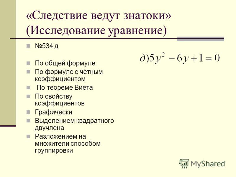 Вывод: 1 случай. Если a+b+c=0, то х 1 =1; х 2 = с/а 2 случай. Если a-b+c=0, то х 1 =-1; х 2 = -с/а