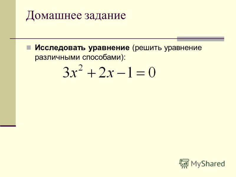 Квадратные уравнения как математические модели реальных ситуаций. Задача: Одна сторона прямоугольника на 5 см больше другой, а его площадь 84 см 2. Найти стороны прямоугольника. Решение. Первый этап. Составление математической модели. Пусть ширина пр