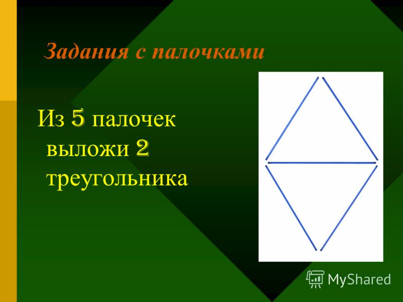 Задания с палочками Из 5 палочек выложи 2 треугольника