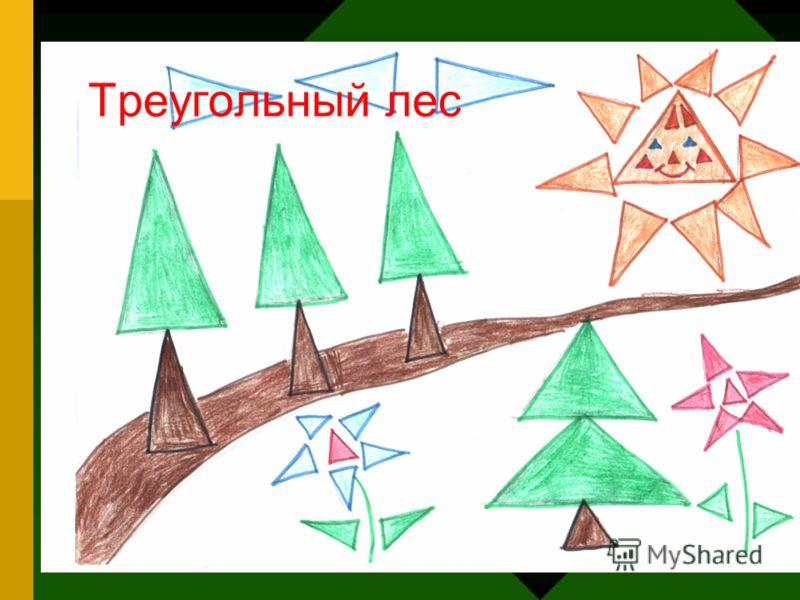 Треугольный лес