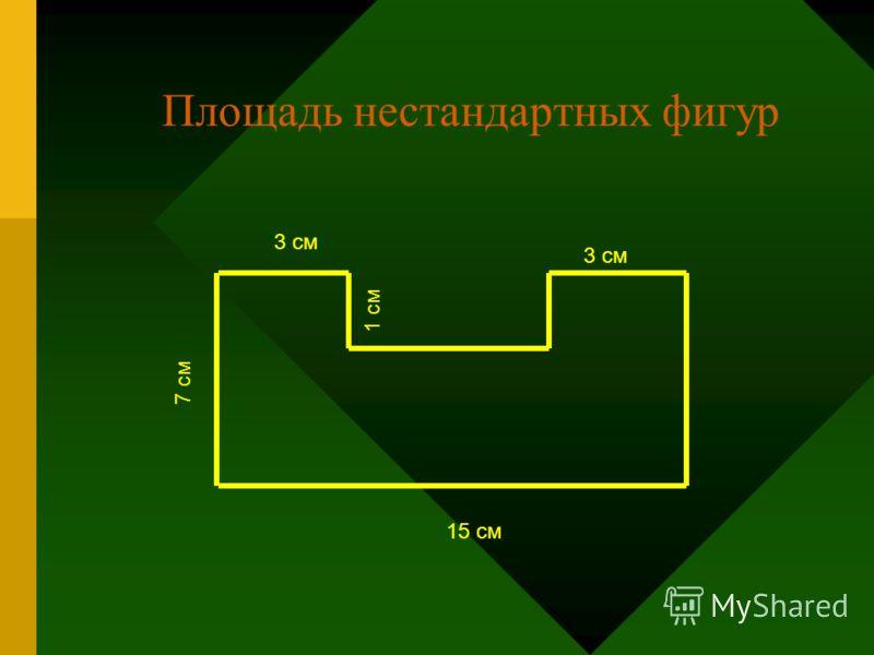 Площадь нестандартных фигур 7 см 15 см 3 см 1 см