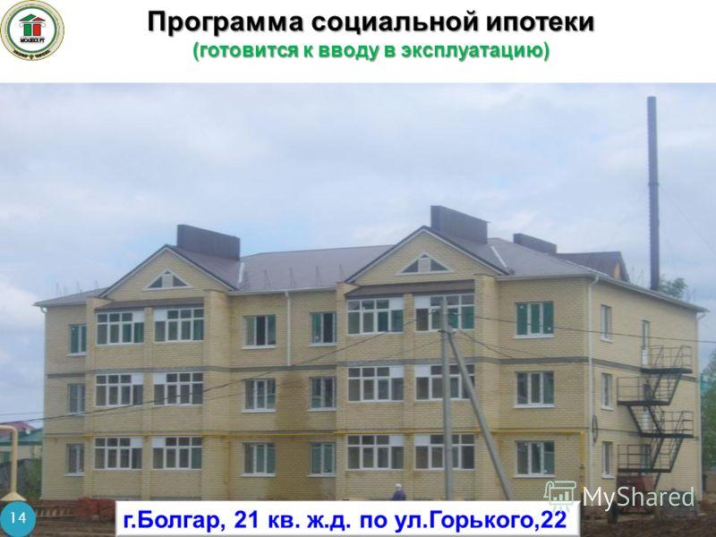 Программа социальной ипотеки (готовится к вводу в эксплуатацию) 14 г.Болгар, 21 кв. ж.д. по ул.Горького,22