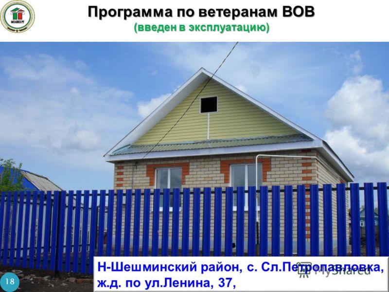 Программа по ветеранам ВОВ (введен в эксплуатацию) 18 Н-Шешминский район, с. Сл.Петропавловка, ж.д. по ул.Ленина, 37,