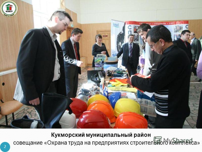Кукморский муниципальный район совещание «Охрана труда на предприятиях строительного комплекса» 2