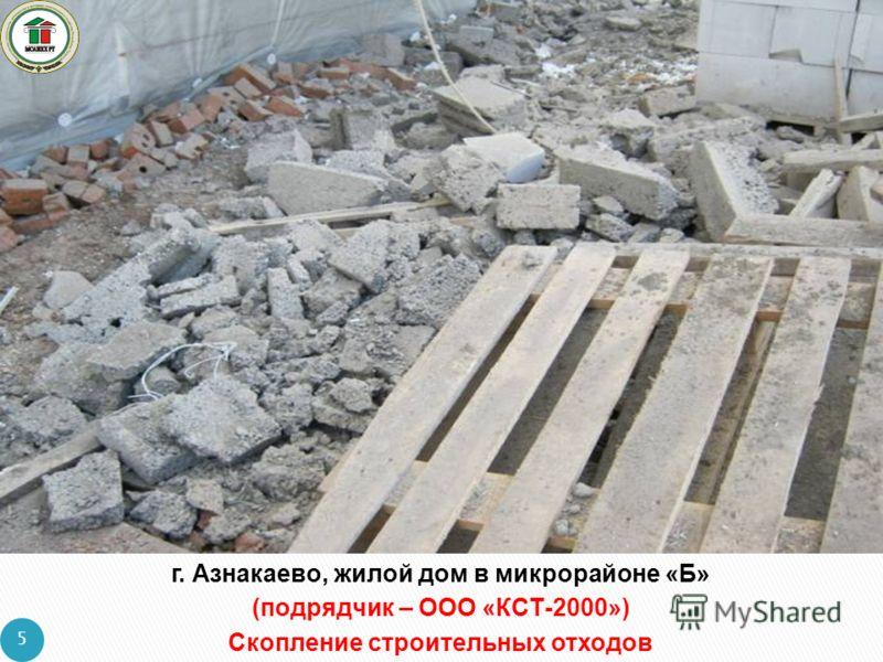 г. Азнакаево, жилой дом в микрорайоне «Б» (подрядчик – ООО «КСТ-2000») Скопление строительных отходов 5