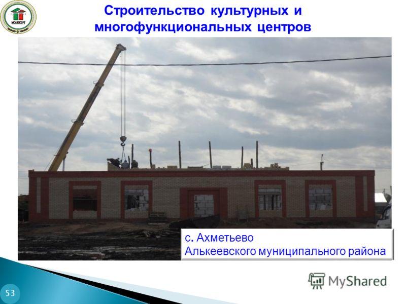Строительство культурных и многофункциональных центров с. Ахметьево Алькеевского муниципального района 53