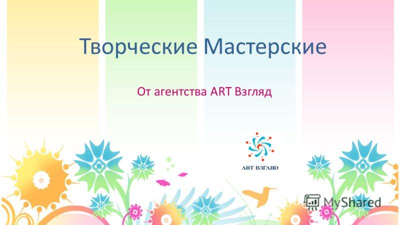 Творческие Мастерские От агентства ART Взгляд