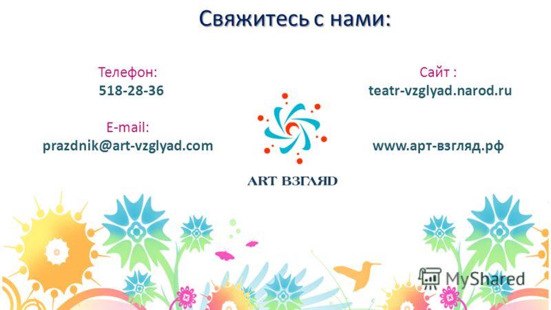 Телефон: 518-28-36 E-mail: prazdnik@art-vzglyad.com Сайт : teatr-vzglyad.narod.ru www.арт-взгляд.рф Свяжитесь с нами: