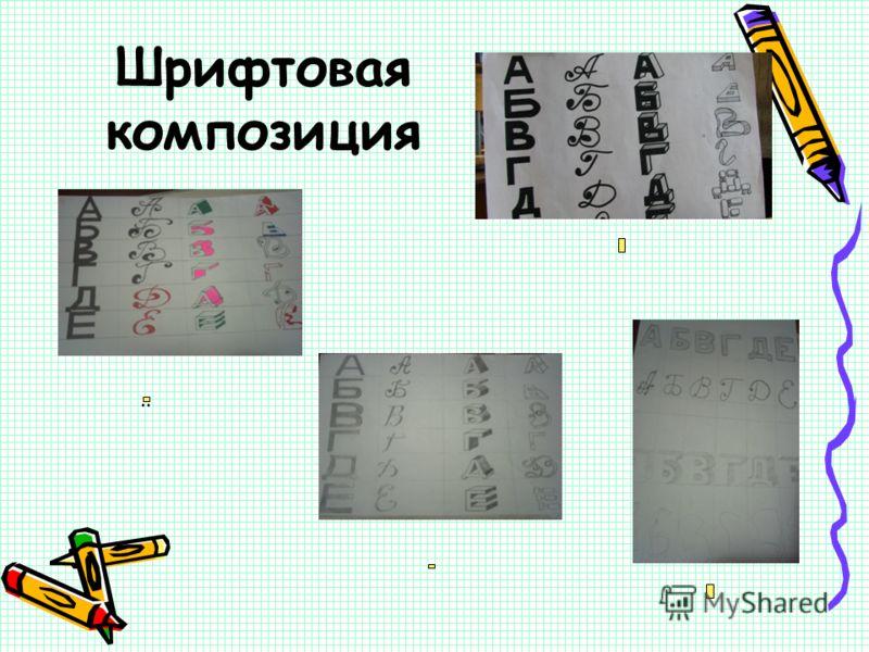 Шрифтовая композиция..