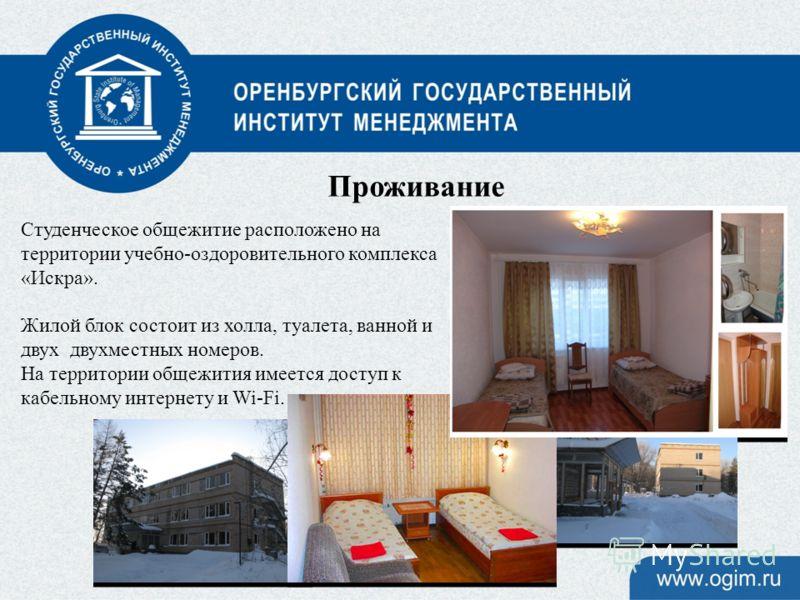 Проживание Студенческое общежитие расположено на территории учебно-оздоровительного комплекса «Искра». Жилой блок состоит из холла, туалета, ванной и двух двухместных номеров. На территории общежития имеется доступ к кабельному интернету и Wi-Fi.