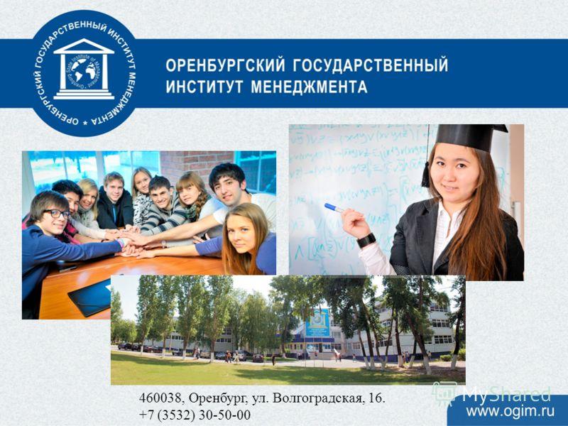 460038, Оренбург, ул. Волгоградская, 16. +7 (3532) 30-50-00
