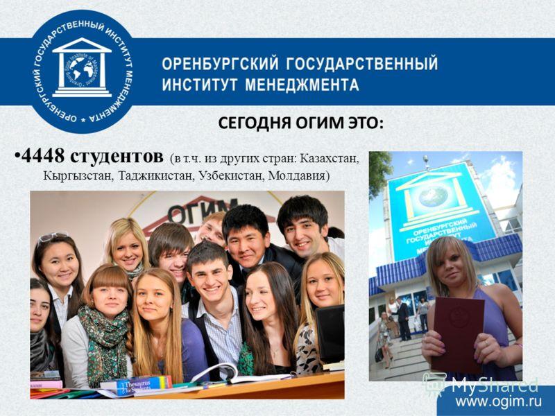 СЕГОДНЯ ОГИМ ЭТО: 4448 студентов (в т.ч. из других стран: Казахстан, Кыргызстан, Таджикистан, Узбекистан, Молдавия)