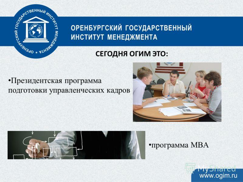 Президентская программа подготовки управленческих кадров программа MBA СЕГОДНЯ ОГИМ ЭТО: