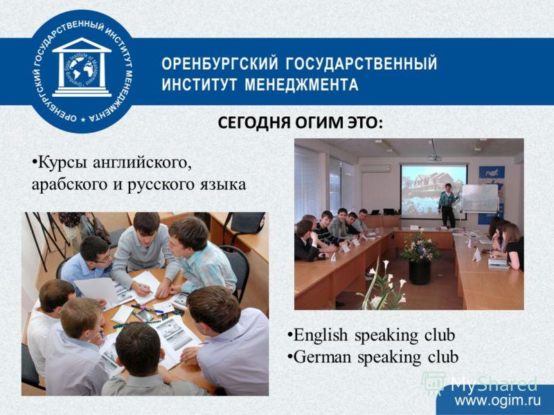 Курсы английского, арабского и русского языка English speaking club German speaking club