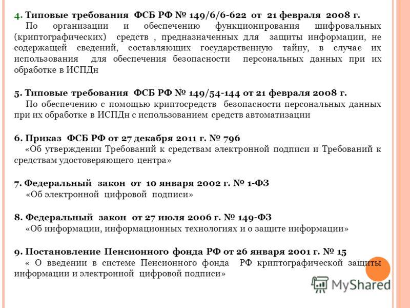 4. Типовые требования ФСБ РФ 149/6/6-622 от 21 февраля 2008 г. По организации и обеспечению функционирования шифровальных (криптографических) средств, предназначенных для защиты информации, не содержащей сведений, составляющих государственную тайну,