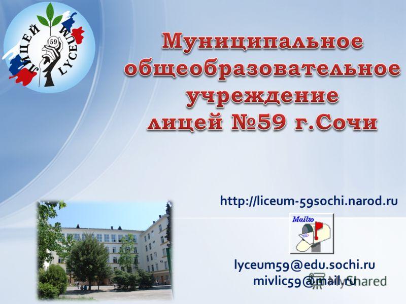 lyceum59@edu.sochi.ru mivlic59@mail.ru http://liceum-59sochi.narod.ru