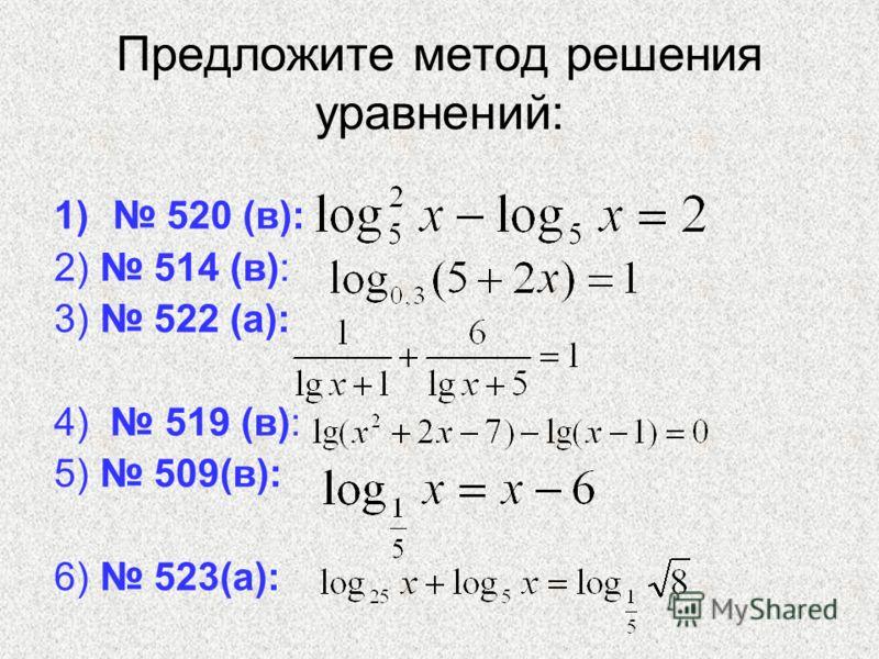 Предложите метод решения уравнений: 1) 520 (в): 2) 514 (в): 3) 522 (а): 4) 519 (в): 5) 509(в): 6) 523(а):