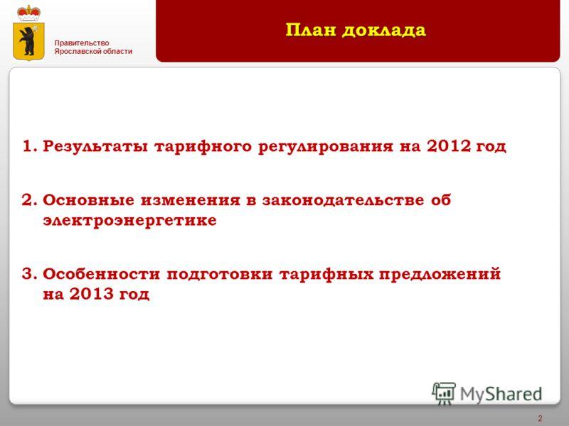 Правительство Ярославской области 2 План доклада 1.Результаты тарифного регулирования на 2012 год 2.Основные изменения в законодательстве об электроэнергетике 3.Особенности подготовки тарифных предложений на 2013 год