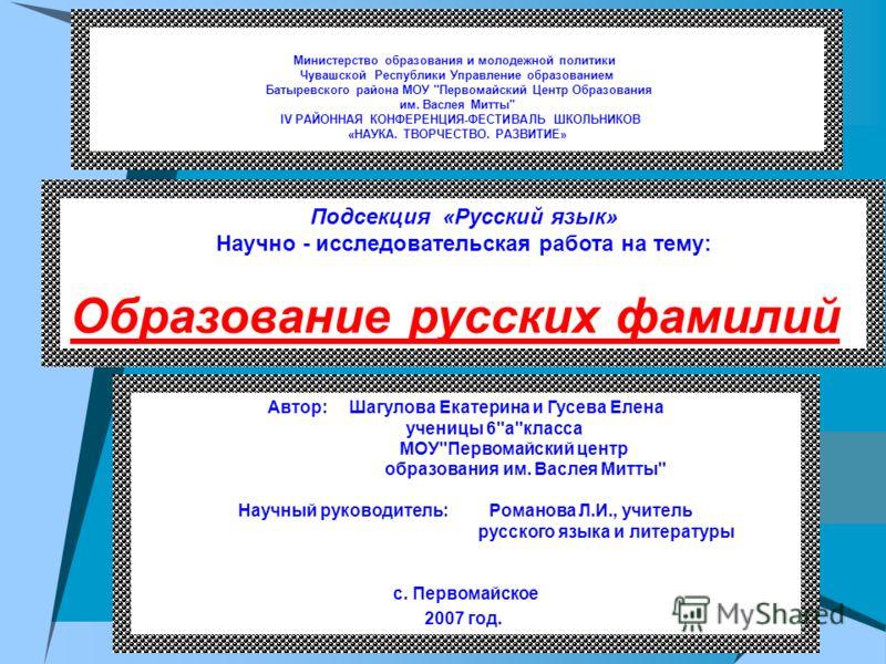 Министерство образования и молодежной политики Чувашской Республики Управление образованием Батыревского района МОУ