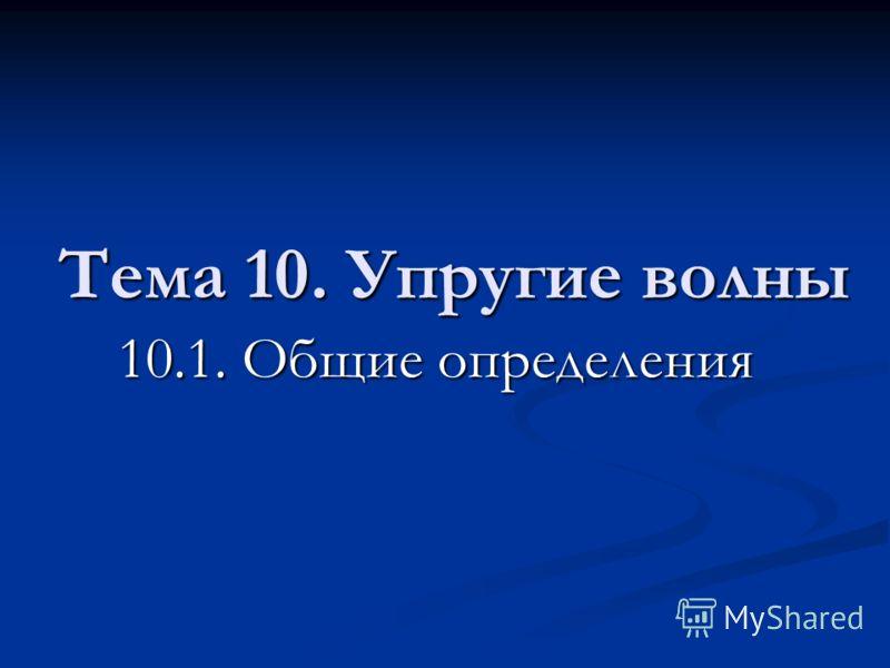 Тема 10. Упругие волны 10.1. Общие определения