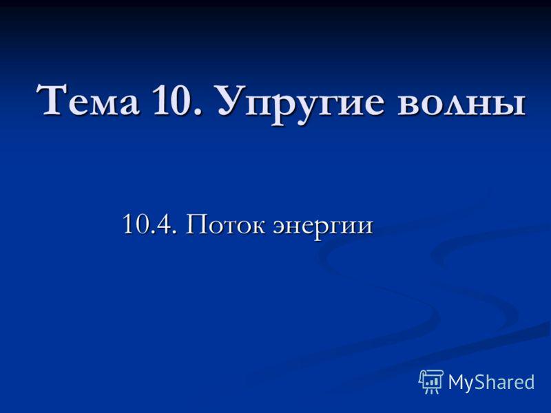 Тема 10. Упругие волны 10.4. Поток энергии