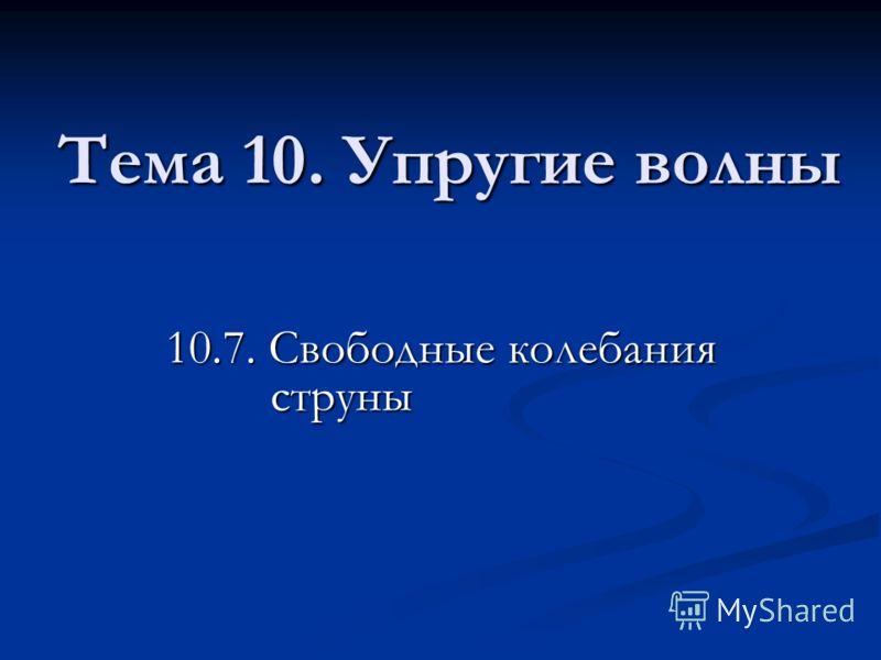 Тема 10. Упругие волны 10.7. Свободные колебания струны