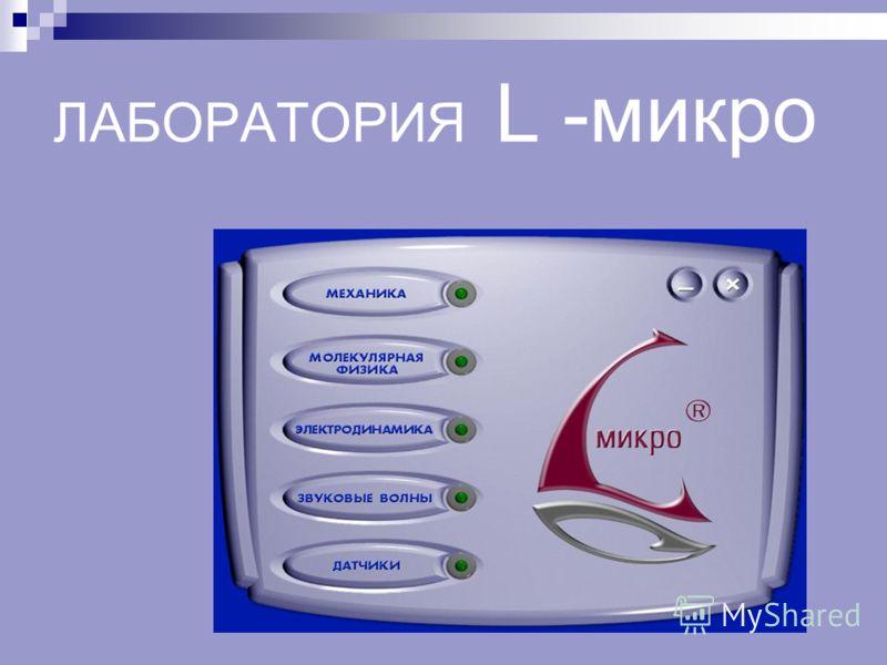 ЛАБОРАТОРИЯ L -микро