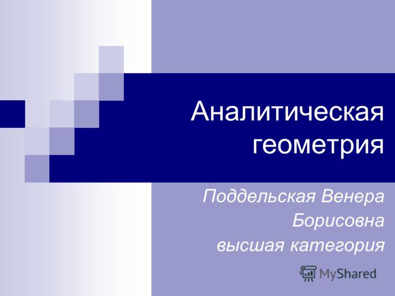Аналитическая геометрия Поддельская Венера Борисовна высшая категория