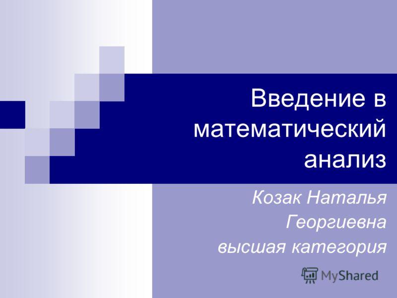 Введение в математический анализ Козак Наталья Георгиевна высшая категория