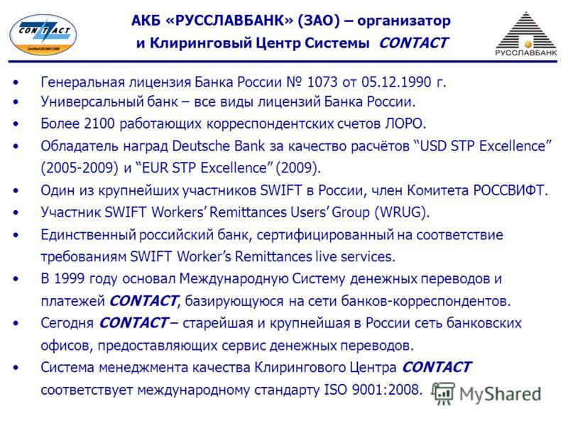 Генеральная лицензия Банка России 1073 от 05.12.1990 г. Универсальный банк – все виды лицензий Банка России. Более 2100 работающих корреспондентских счетов ЛОРО. Обладатель наград Deutsche Bank за качество расчётов USD STP Excellence (2005-2009) и EU
