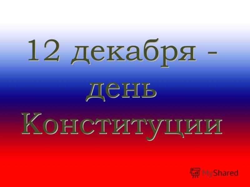 12 декабря - день Конституции