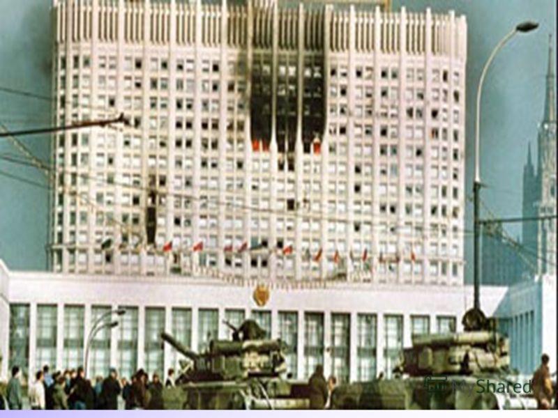 После обстрела Белого дома в октябре 1993 года, начались завершающие работы над проектом Конституции Российской Федерации. В соответствии со сложившейся обстановкой, Президентом были учреждены Государственная и Общественная палаты Конституционного со