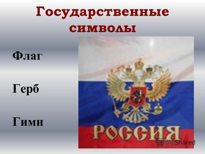 Государственные символы Флаг Герб Гимн