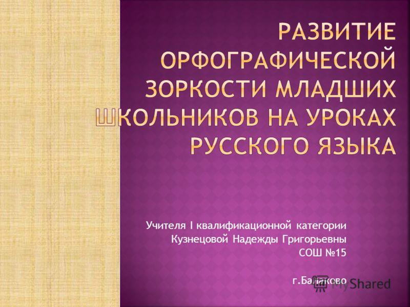 Учителя I квалификационной категории Кузнецовой Надежды Григорьевны СОШ 15 г.Балаково