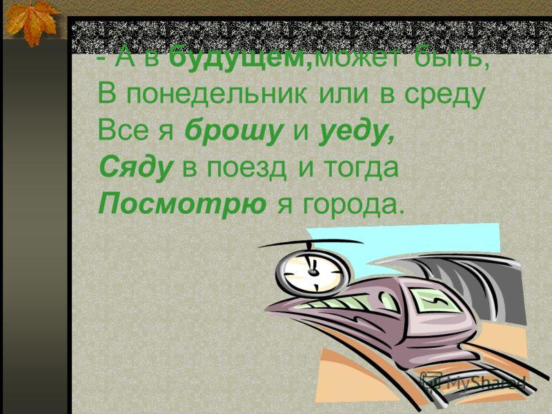 - Зато сейчас,в настоящем, Я на работу мчусь, Ну, а там уж я кручусь! Пишу и считаю, черчу и стираю, Очень редко отдыхаю.