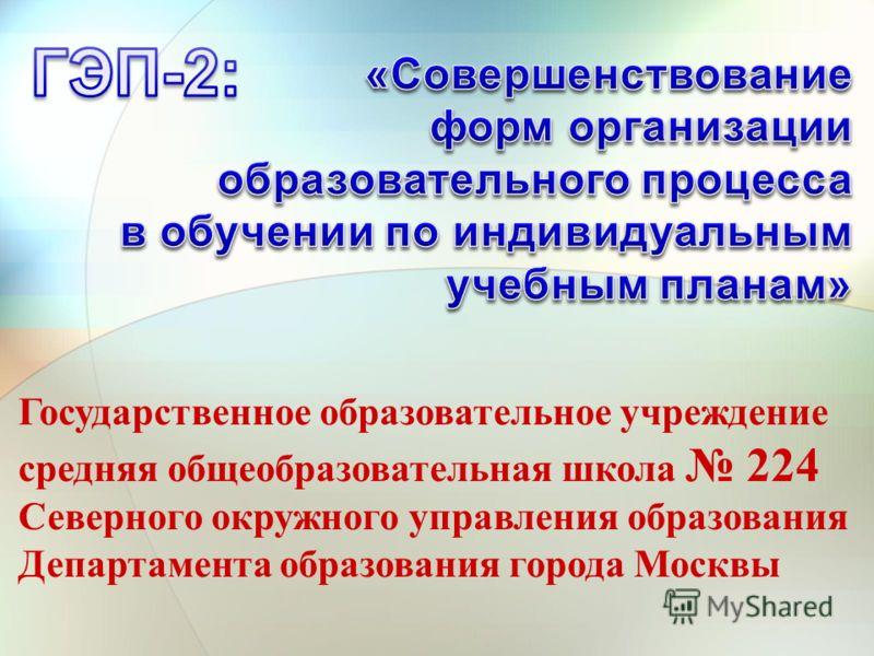 Государственное образовательное учреждение средняя общеобразовательная школа 224 Северного окружного управления образования Департамента образования города Москвы