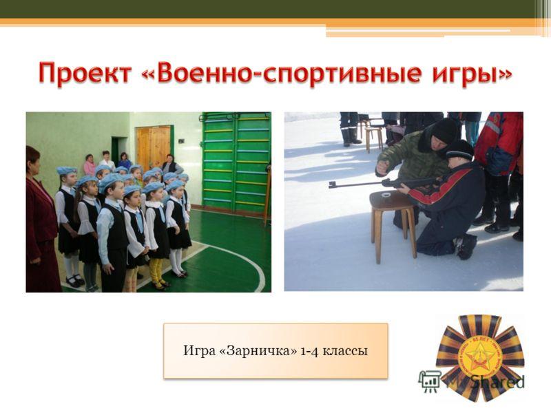 Игра «Зарничка» 1-4 классы