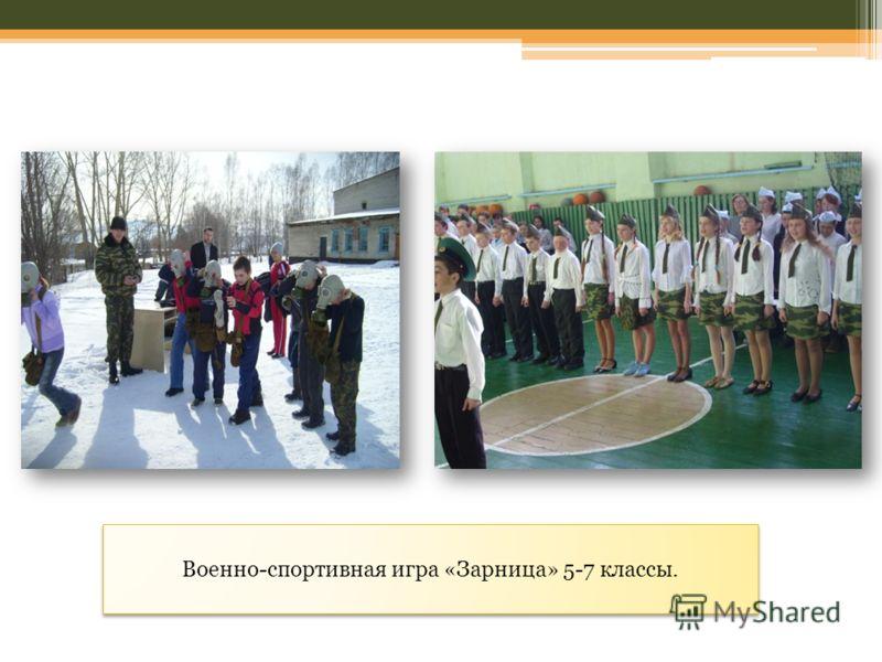 Военно-спортивная игра «Зарница» 5-7 классы.
