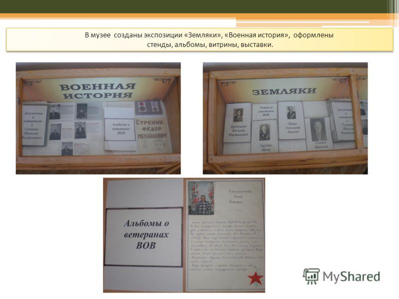 В музее созданы экспозиции «Земляки», «Военная история», оформлены стенды, альбомы, витрины, выставки. В музее созданы экспозиции «Земляки», «Военная история», оформлены стенды, альбомы, витрины, выставки.