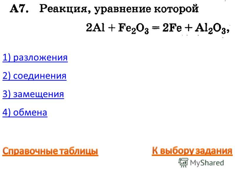 1) разложения 2) соединения 3) замещения 4) обмена
