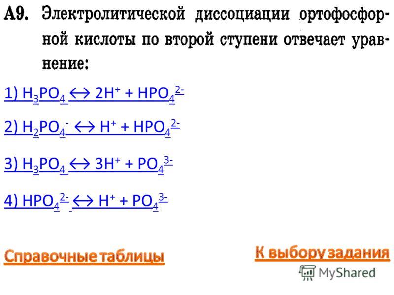 1) H 3 PO 4 2H + + HPO 4 2- 2) H 2 PO 4 - H + + HPO 4 2- 3) H 3 PO 4 3H + + PO 4 3- 4) HPO 4 2- H + + PO 4 3-