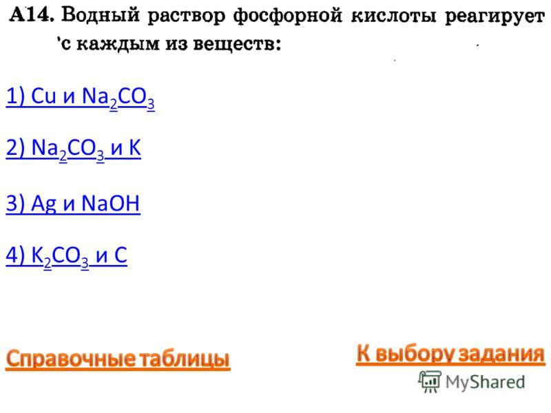 1) Cu и Na 2 CO 3 2) Na 2 CO 3 и K 3) Ag и NaOH 4) K 2 CO 3 и C
