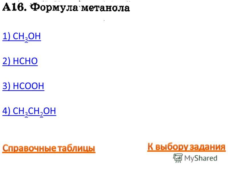1) CH 3 OH 2) HCHO 3) HCOOH 4) CH 3 CH 2 OH