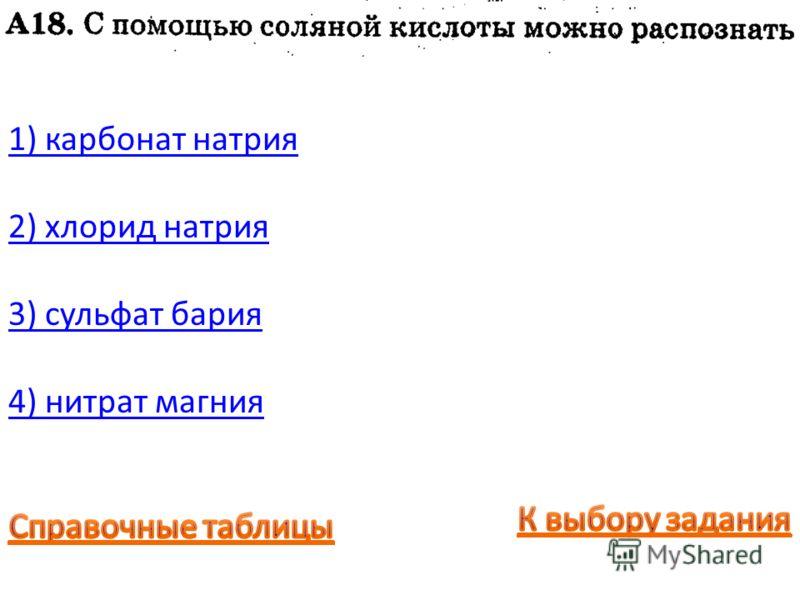 1) карбонат натрия 2) хлорид натрия 3) сульфат бария 4) нитрат магния