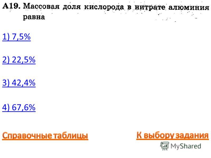 1) 7,5% 2) 22,5% 3) 42,4% 4) 67,6%